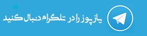 یارپوز را در تلگرام دنبال کنید